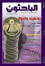 http://www.albahethon.com/?page=show_det&select_page=51&id=877