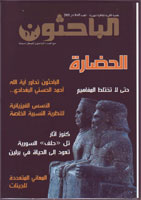 http://albahethon.com/?page=show_det&select_page=51&id=1165